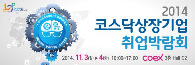 2014 코스닥상장기업 취업박람회. 2014.11.3(월)~4(화) 10:00~17:00 coex 3층 Hall C2