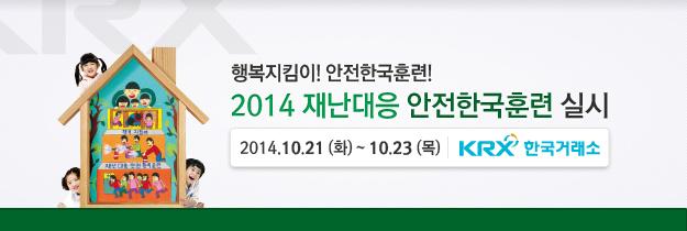 행복지킴이! 안전한국훈련! 2014 재난대응 안전한국훈련 실시. 2014.10.21(화~10.23(목))